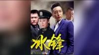 电视剧 冰锋 第11-12集剧情介绍(主 演:李卓霖 章雯淇 )