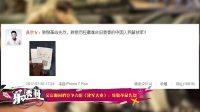 吴京撇同档竞争力挺《建军大业》:致敬革命先烈
