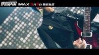 狮子合唱团《LION》MV(电影《侠盗联盟》推广曲)