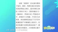 """曝《战狼2》总票房将达40亿 郑爽又""""开车""""调戏马天宇 170802 刘诗诗剧照成故宫展品"""