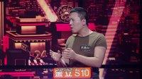 刘佩琦现场还原《建党伟业》辜鸿铭 燃爆全场 170805 国片大首映