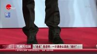"""20170801新娱乐在线:""""老卓""""陈道明:一片谦逊认真的""""绿叶"""""""