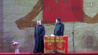 《爱情传奇》郭德纲于谦呼和浩特相声巡演_德云社20周年系列