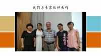 大同市2017年中小学学科带头人北京师范大学高级研修班纪念视频