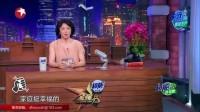 """中国式相亲""""鄙视链""""问题令人扎心 170802 有话问金姐"""
