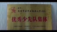 海源小学2016—2017年度下学期工作总结及成果展示(普清版)大电影