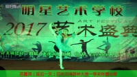 芭蕾舞(最后一天)荣获篮泊湾首届舞林大赛一等奖、陈嘉怡等表演/顾