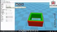 3、参数调整—3D打印增材制造技术及模型后处理