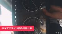 宝马5系更换原厂配件 全液晶仪表盘