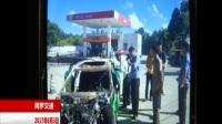 保时捷出车祸险撞加油站  事故致三人受伤车辆报废 红绿灯·平安行 170803