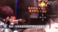 20170803【财经速递】报告:内地手游市场规模增速放缓 行业开始洗牌