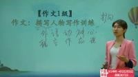 学而思网校【作文1级】作文:描写人物写作训练1 初一语文视频课程黄冈中学