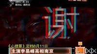 《心理罪》定档8月11日 主演李易峰亮相南京