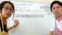 【ネット动画で麻雀教室】国士无双(コクシムソウ)