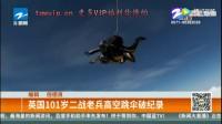 二战老兵90岁爱上高空跳伞 101岁打破年龄记录(001640-271720)