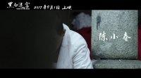 黑白迷宫30秒 预告片