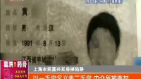 现场快报20170804上海市民嘉兴买房掉陷阱 以一手房名义卖二手房 中介所被查封 高清