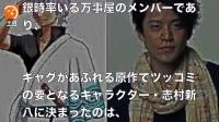 【银魂】菅田将晖が颜に何度も全力ビンタをくらう! 〇〇がめちゃくちゃ吹き飞び大惨事に!