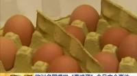 """早安江苏20170805欧洲多国爆发""""毒鸡蛋""""食品安全事件 高清"""