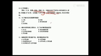 2017冲刺班第048天:血液系统01--F老师手把手执业医师考试(含助理医师)