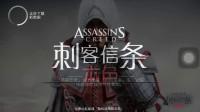 刺客信条:本色娱乐解说视频 第七期 小chen
