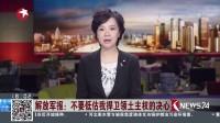 解放军报:不要低估我捍卫领土主权的决心  东方新闻 20170805 高清版