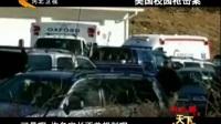 【天下故事会2012】 美国校园枪击案