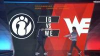 2017LPL夏季赛比赛视频 IG vs WE 1