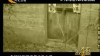 【天下故事会2013】 九旬老人的亲情劫