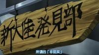 【天降之物】第一季第1集(站在世界之上)