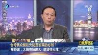 海峡新干线20170806论道台北 台湾民众前往大陆是发展的必然? 郑师诚 大陆市场庞大 能留住人才 高清