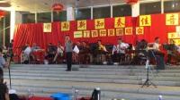 古槐《新宁公园娱乐室》与长乐市《新连心曲艺团》联欢晚会