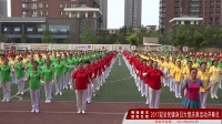 舞林盟主盛世红歌2017迎全民健身日大型庆典活动开幕式西安分会场实况