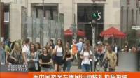 现场快报20170807两中国游客在德国行纳粹礼拍照被捕 高清