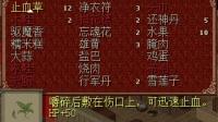 仙剑奇侠传98柔情版第25期--韩医仙家