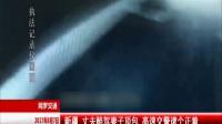 新疆  丈夫醉驾妻子顶包  高速交警逮个正着 红绿灯·平安行 170807