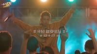 《一起来飞车》品牌宣传片-《中国有嘻哈》小鬼倾情助阵