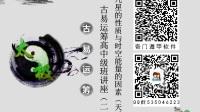 杨古亮 奇门遁甲中高级班02 九星的性质与时空能量(天时)   全套QQ2157497062