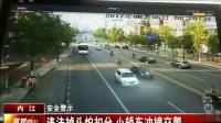联播四川20170807违法掉头怕扣分 小轿车冲撞交警 高清
