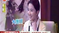 """告别脸谱化 刘亦菲再演""""仙女"""" 170807 新娱乐在线"""