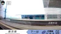 [京沪高铁]北京铁路局G6次POV