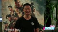 《战狼2》登顶中国票房冠军 杨洋回应《三生》刘亦菲头饰争议 170808 <战狼2>登中国票房冠军