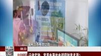 记者实验:家用电器的电磁辐射有多强? 北京您早 170808