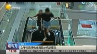 惊险! 女子将商城电梯当跑步机逆着跑 说天下 20170808 高清版