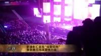 澳门新濠影汇综艺馆——萧敬腾范玮琪唱响金曲
