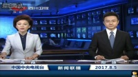 四川卫视_天气预报[中央新闻联播]