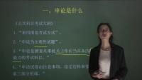 2017政法干警-申论专项班-徐倩-扣扣1900771478