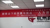 样片-拱墅区建筑业企业管理行动力培训总结-杭州黑泽文化创意有限公司