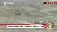 """2017国际军事比赛  中国陆军承办""""2017国际军事"""