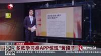"""看东方20170809多款学习类APP惊现""""黄段子"""" 高清"""